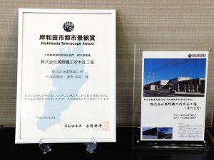 岸和田市都市景観賞