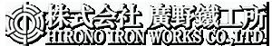 株式会社 廣野鐵工所